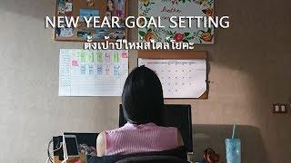 ตั้งเป้าปีใหม่ สุขภาพดี แถมวิธีแก้หลับยาก New year goal setting