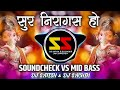 Sur Niragas Ho-Ganesh Chaturthi Special- Sound Check Vs MID BASS - Unreleased - DJ SATISH AND SACHIN