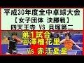 【卓球全中】菅澤柚花里(四天王寺)vs赤江夏星(貝塚第二) 平成30年度全国中学校卓球大…