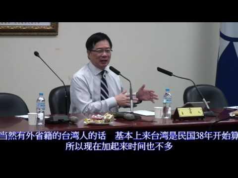 蔡正元主讲:台湾岛的国际法问题(简体中文字幕)