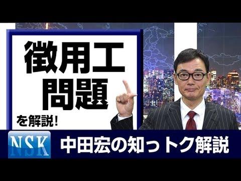 """知っトク解説】今回は""""徴用工問題 """" - YouTube"""