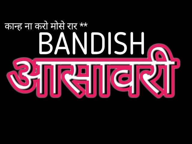 Lesson#83 -  Raag Asawari Bandish with Notation | Kanha Na Karo Mose Rar - Sur Sangam Harmonium
