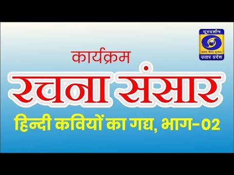 हिन्दी कवियों का गद्य (भाग-2) , रचना संसार , 05:30 PM , 08 Dec 2019