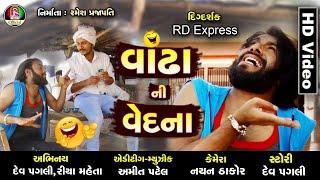 Vodha Ni Vedana || Dev pagli , Riya Mehta || New Gujarati comedy || FULL HD VIDEO