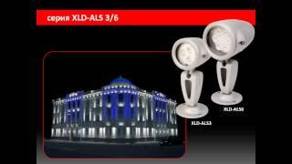 Новые архитектурные светильники XLight 2013(, 2013-07-03T13:31:09.000Z)