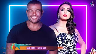 لعشاق الرومانسيات - ديويتو عمرو دياب و انغام 2020 | Duet Angham Ft Amr Diab