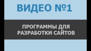 Разработка сайтов #1 - программы и сайты(, 2017-08-11T19:57:50.000Z)