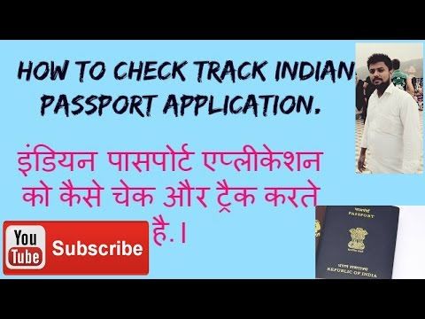 How to check/Track Indian Passport Application.(Passport Application status ka pata kaise karte hai)