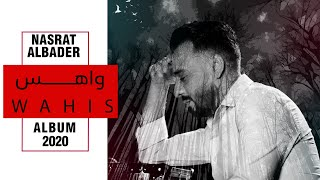 نصرت البدر - واهس Nasrat Albader - Wahis | Music Video (حصريا البوم 2020)