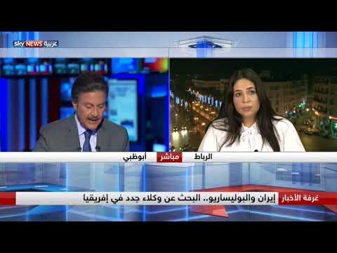 إيران والبوليساريو.. البحث عن وكلاء جدد في إفريقيا  - 04:21-2018 / 5 / 3