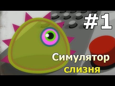 прохождение Tales from Space Mutant Blobs Attack Зеленый слизень игра EatMe