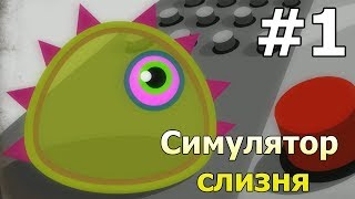 - Прохождение Tales From Space Mutant Blobs Attack Симулятор слизня part 1