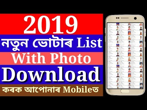 2019 নতুন ভোটাৰ তালিকা Download কৰক Mobileত | 2019 Voter List With Photo | Assam voter List 2019