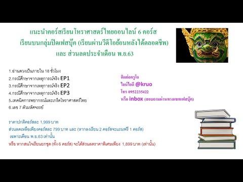 เรียนโหราศาสตร์ไทยออนไลน์บนกลุ่มปิดเฟสบุ๊ค ส่วนลดพิเศษเดือน พ.ย.63