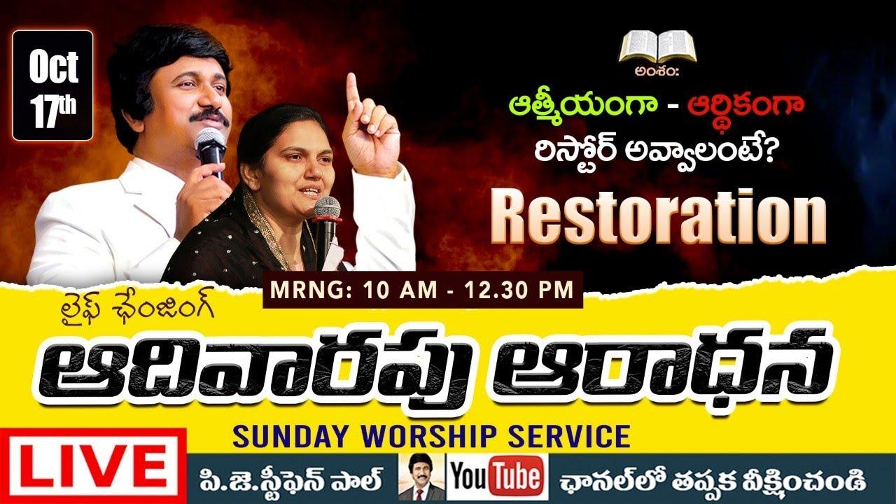 Download Sunday 4th Service 10am - #Live Oct 17th, Telugu #Online #Church |P.J.Stephen Paul - Shaila Paul l