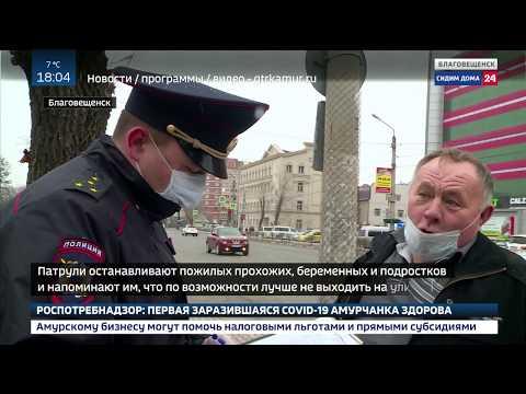 #сидимдома: Полицейские, казаки и дружинники проводят рейды в Благовещенске