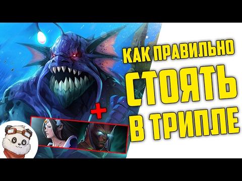 видео: ДОТА с ТРЕШЕРОМ / МИРАНА + СЛАРДАР