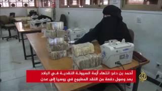 بن دغر: انتهاء أزمة السيولة النقدية باليمن