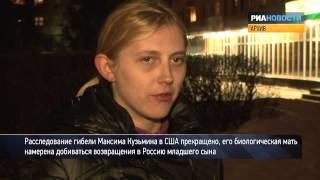 Юлия Кузьмина о расследовании гибели сына
