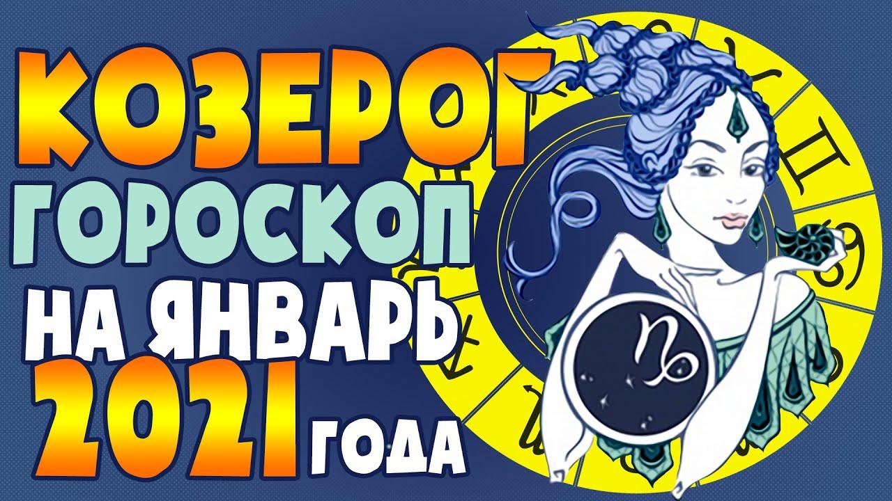 КОЗЕРОГ – Гороскоп на Январь 2021. Не время лениться!