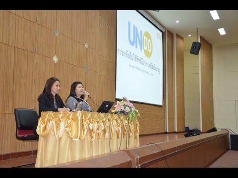 บรรยาย undo และการเปลี่ยนสถานภาพเป็นพนักงานมหาวิทยาลัย โดย กบข.
