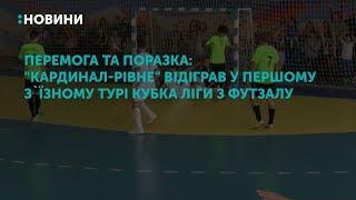 """Перемога та поразка: """"Кардинал-Рівне"""" відіграв у першому з`їзному турі Кубка ліги з футзалу"""