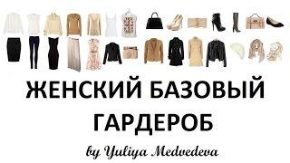 ЖЕНСКИЙ БАЗОВЫЙ ГАРДЕРОБ. ШИКОНОМИЯ #гардероб #базовыйгардероб #минимализм