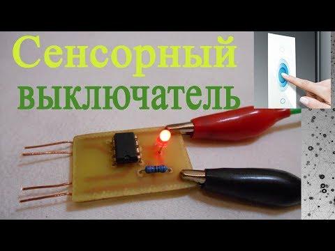 Сенсорный выключатель на трех радиодеталях Touch switch on three radio components