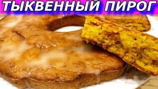 Этот Удивительный и Редкий Пирог Покорит Каждого! Влажный Пирог с Тыквой и Лимонной глазурью