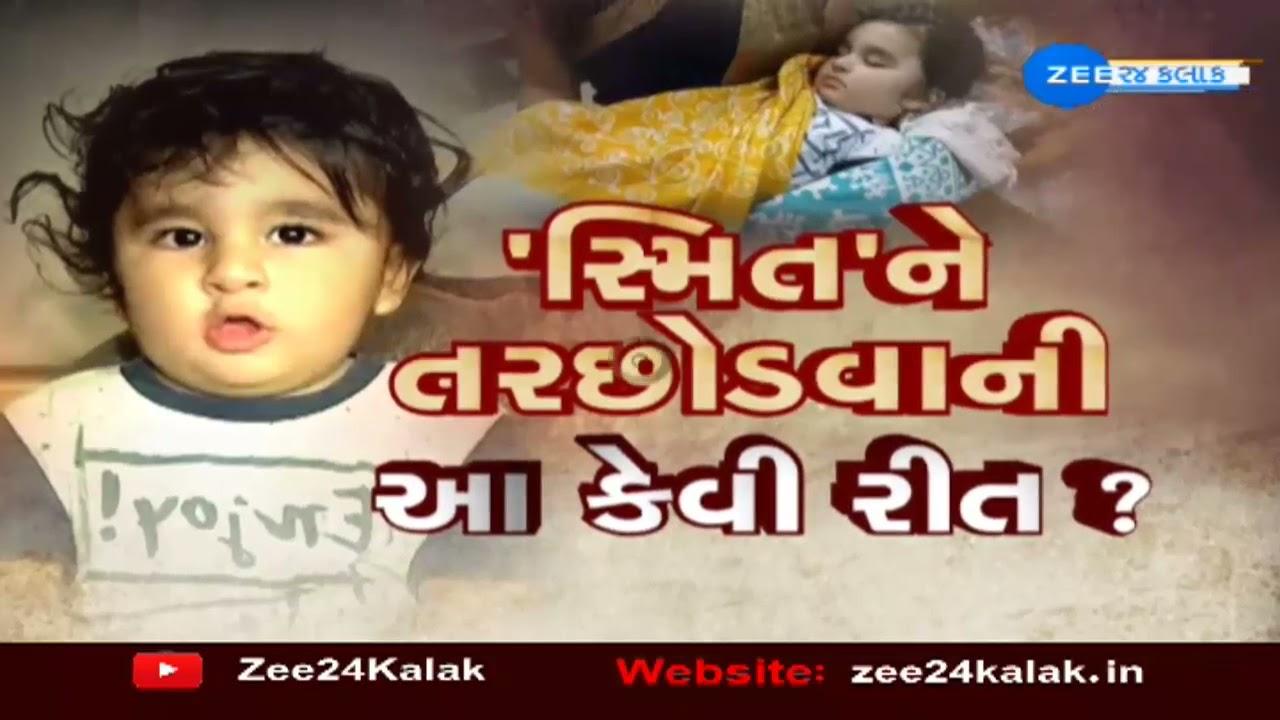 Download Gandhinagar Smit News: કોણ મૂકી ગયું હશે આ ફૂલ જેવા માસૂમ બાળકને? Watch on ZEE 24 Kalak