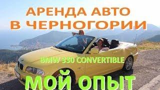 видео прокат авто в Черногории