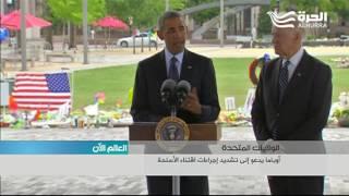 أوباما يدعو لتشديد اجراءات اقتناء الأسلحة وترامب يعارض