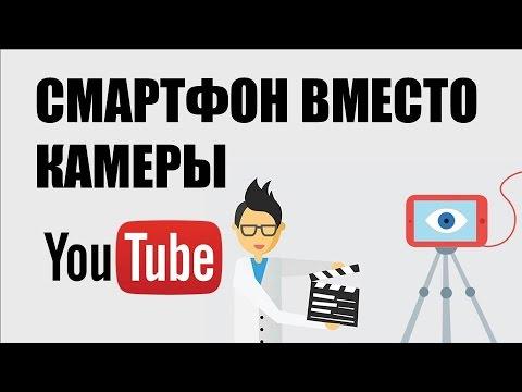 Бюджетная видеосъемка | Как снимать крутые видео на смартфон вместо камеры
