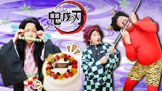 禰豆子のバースディケーキ食べられた~>< 炭治郎vs食い意地鬼! 寸劇ごっこ遊びhimawari-CH