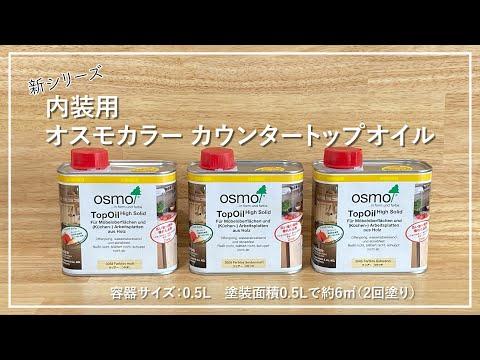 【オスモカラー】新シリーズ 内装用オスモカラーカウンタートップオイル