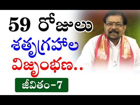 59 రోజులు శతృగ్రహాల విజృంభణ - Jeevitham