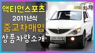 액티언스포츠 2011년식 920만원 중고차매입 소개 광…