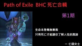 path of exile taiwan server bhc 死亡合輯 第1期 試作版