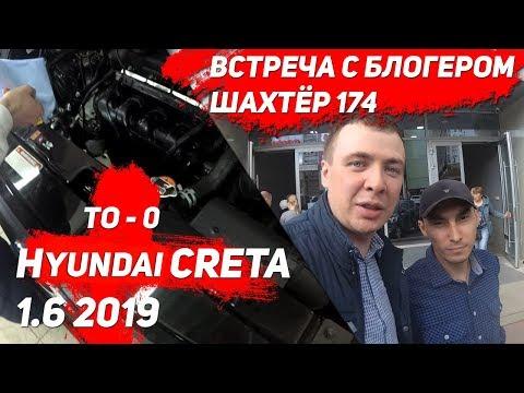 ТО-0 Hyundai Cretа 2019| Встреча с Блогером Шахётр 174