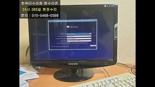 성남 컴퓨터수리 새 컴퓨터를 구입하고서 윈도우7 설치를…
