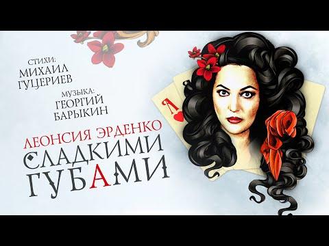 Леонсия Эрденко – «Сладкими губами» (Official Lyric Video)