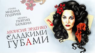 Леонсия Эрденко  Сладкими губами (Lyric Video)