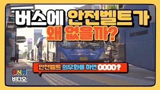 시내버스에 안전벨트는 왜 없을까?