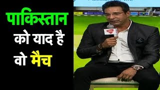 भारत के खिलाफ उस मैच को पाकिस्तान कभी नहीं भूलेगा | Duniya Tak