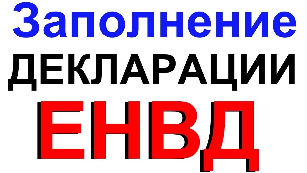 бланк заявления о переходе на енвд 2014