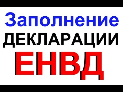 Бланк налоговая декларация 2012 скачать
