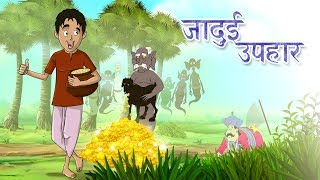 जादुई उपहार || New Hindi Kahaniya | SSOFTOONS Hindi | Moral Stories in Hindi For Children