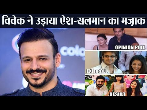 Vivek Oberoi makes fun of Aishwarya Rai Bachchan & Salman Khan  FilmiBeat