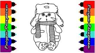 Раскраска Для Детей Кот Басик Раскраска Как Рисовать Кота Рисуем Раскраски