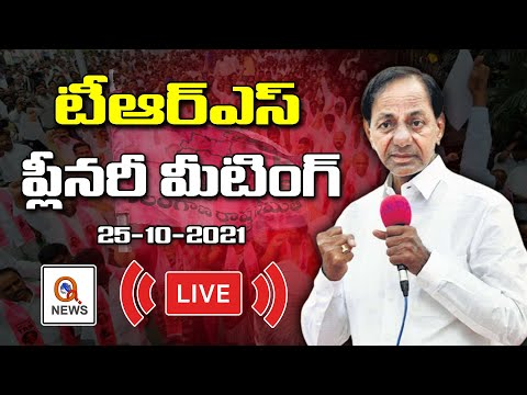 CM KCR LIVE | TRS Plenary Meeting | 20 Years For TRS Party || QNEWSLIVE teluguvoice